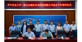 湖北宜施壮与华中农业大学签订战略合作协议